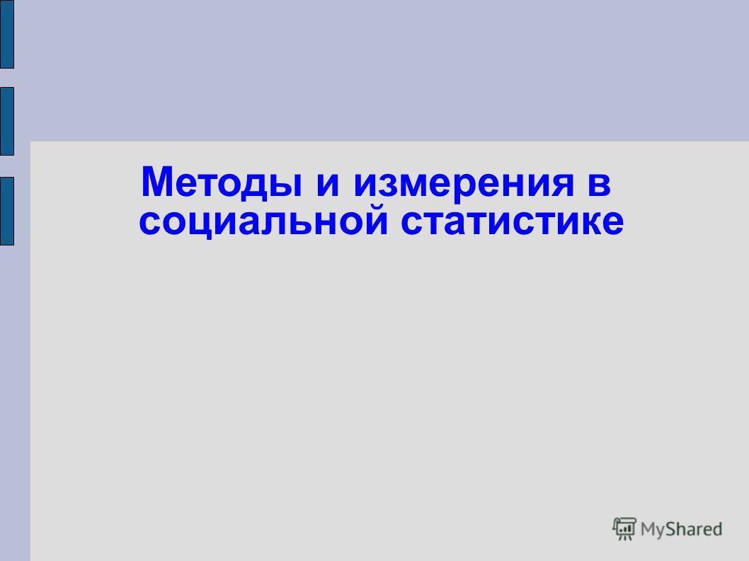 Методы и измерения в социальной статистике