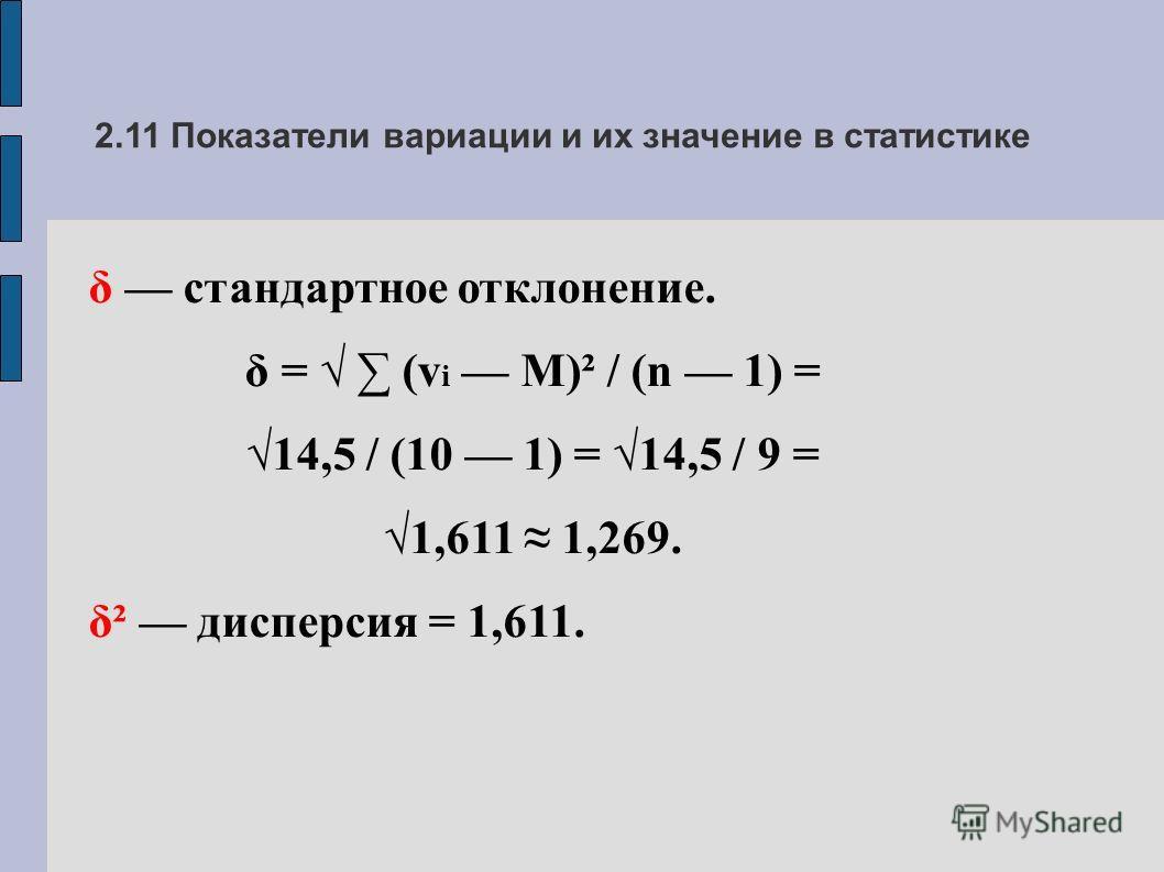 δ стандартное отклонение. δ = (v i M)² / (n 1) = 14,5 / (10 1) = 14,5 / 9 = 1,611 1,269. δ² дисперсия = 1,611.