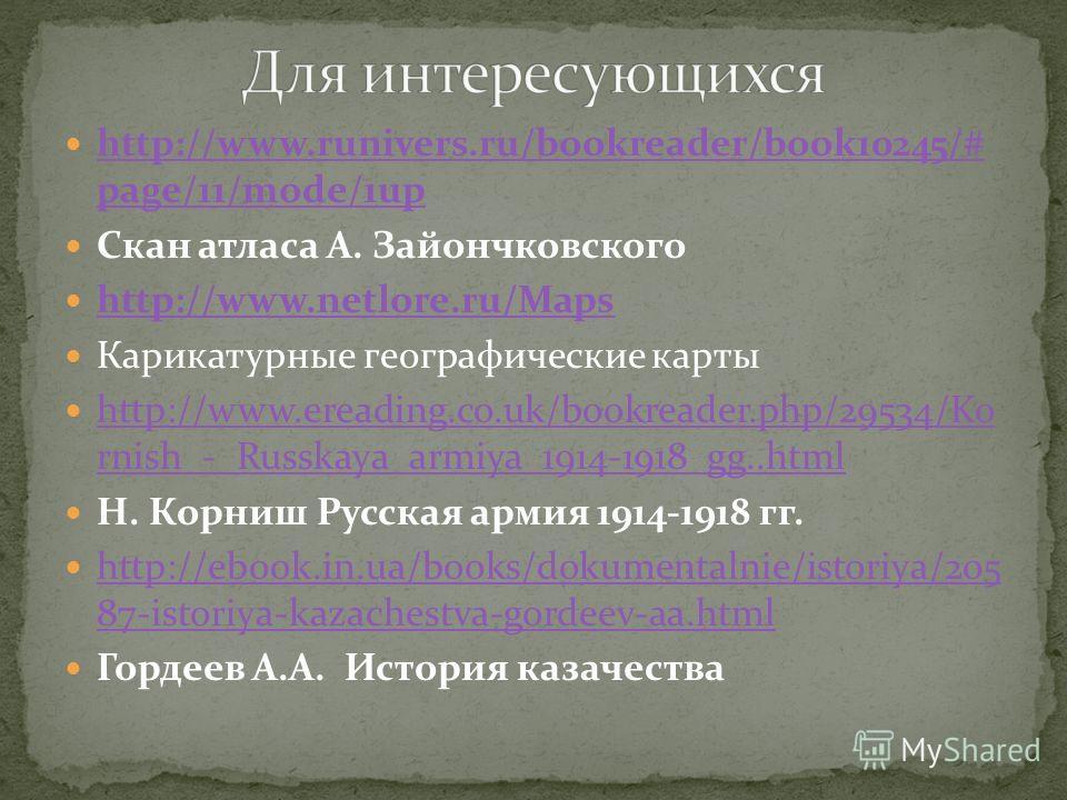 http://www.runivers.ru/bookreader/book10245/# page/11/mode/1up http://www.runivers.ru/bookreader/book10245/# page/11/mode/1up Скан атласа А. Зайончковского http://www.netlore.ru/Maps Карикатурные географические карты http://www.ereading.co.uk/bookrea