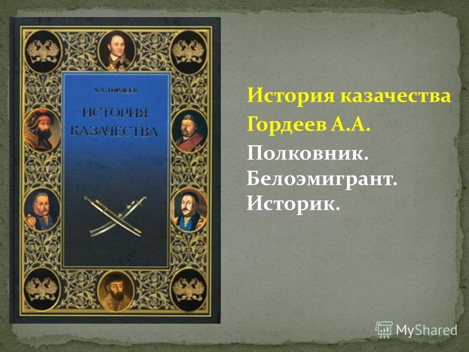История казачества Гордеев А.А. Полковник. Белоэмигрант. Историк.