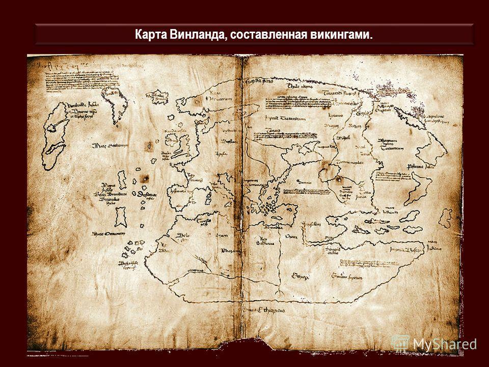 Карта Винланда, составленная викингами.