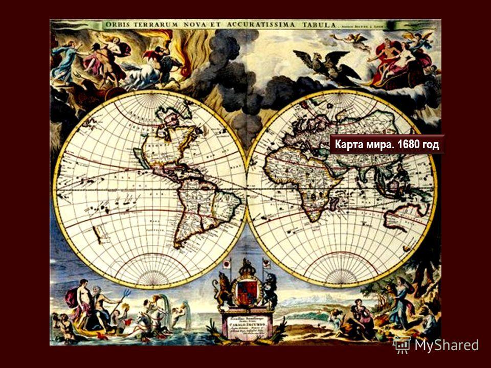 Карта мира. 1680 год