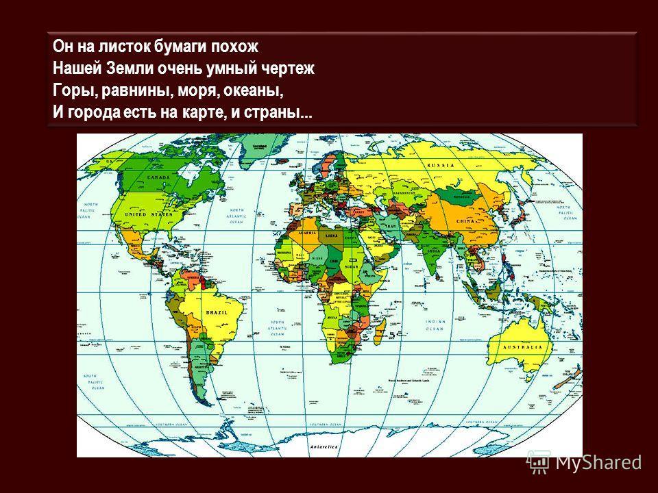 Он на листок бумаги похож Нашей Земли очень умный чертеж Горы, равнины, моря, океаны, И города есть на карте, и страны... Он на листок бумаги похож Нашей Земли очень умный чертеж Горы, равнины, моря, океаны, И города есть на карте, и страны...