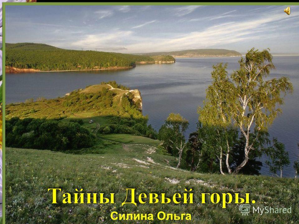 Живописные места Самарского края. Красоты Жигулей. Силина Ольга
