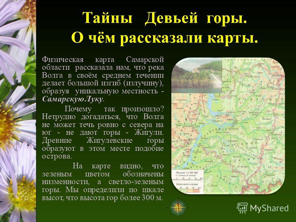 Тайны Девьей горы. О чём рассказали карты. Физическая карта Самарской области рассказала нам, что река Волга в своём среднем течении делает большой изгиб (излучину), образуя уникальную местность - Самарскую Луку. Почему так произошло? Нетрудно догада