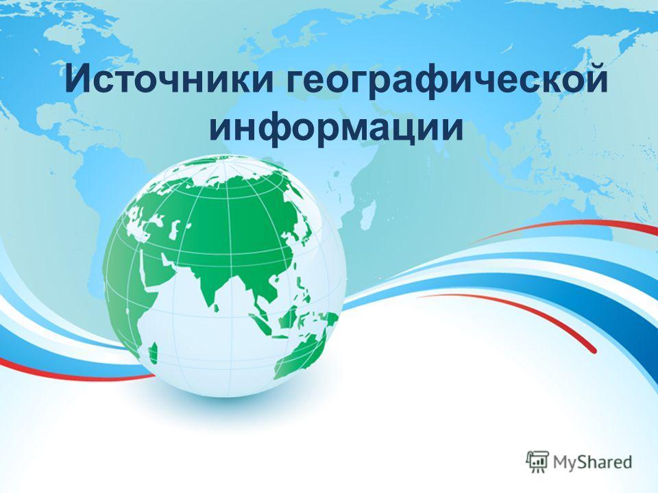 Источники географической информации