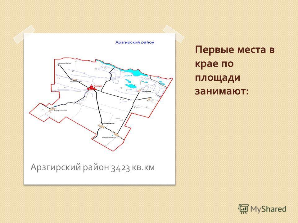 Первые места в крае по площади занимают : Арзгирский район 3423 кв. км