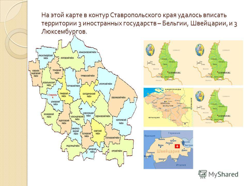 На этой карте в контур Ставропольского края удалось вписать территории 3 иностранных государств – Бельгии, Швейцарии, и 3 Люксембургов.