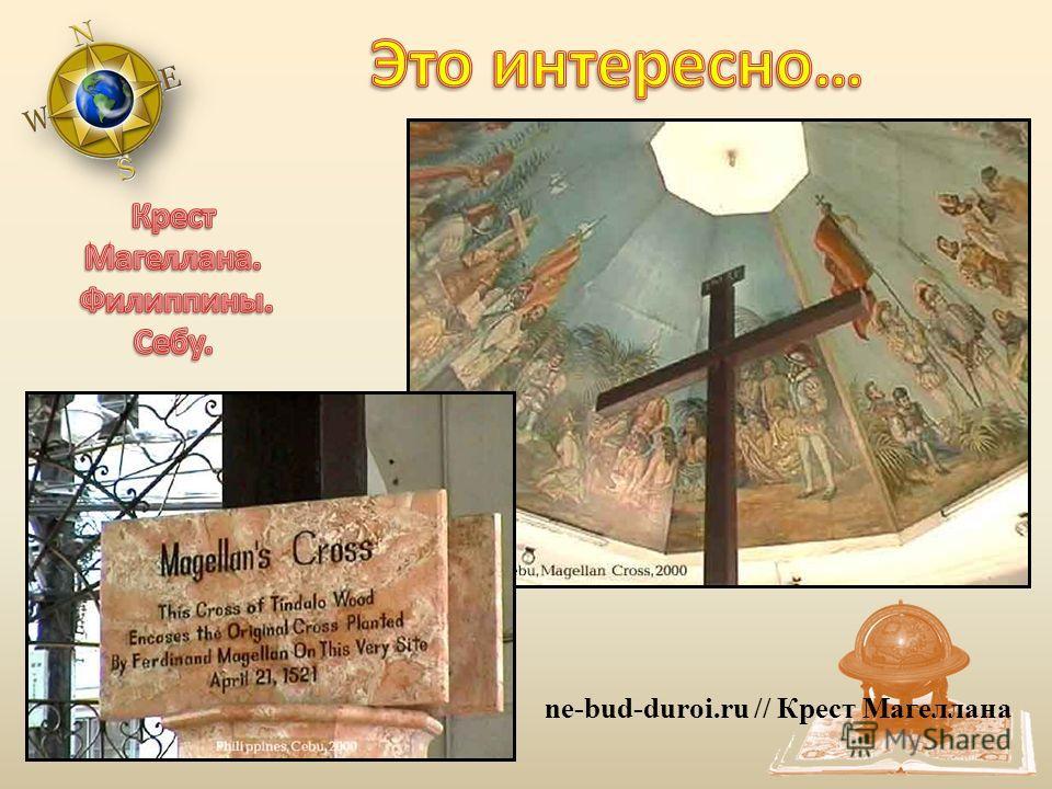 ne-bud-duroi.ru // Крест Магеллана