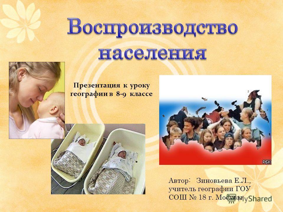 Презентация к уроку географии в 8-9 классе Автор: Зиновьева Е.Л., учитель географии ГОУ СОШ 18 г. Москвы