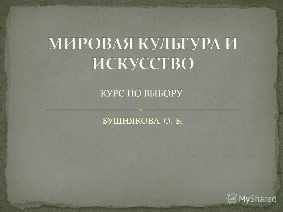 БУШНЯКОВА О. Б. КУРС ПО ВЫБОРУ