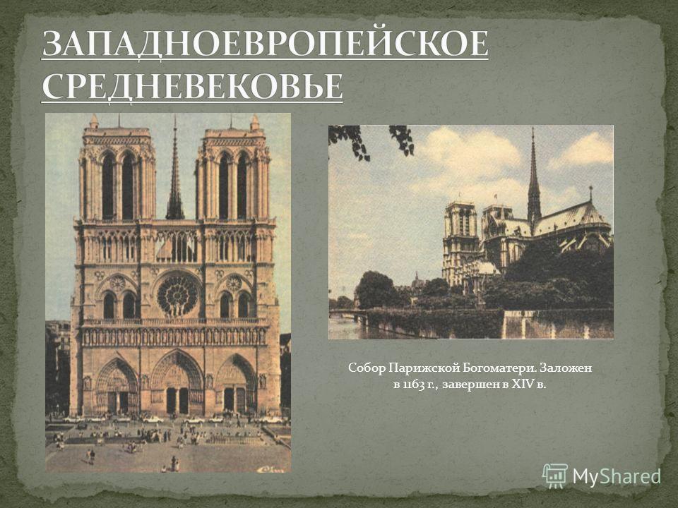 Собор Парижской Богоматери. Заложен в 1163 г., завершен в XIV в.