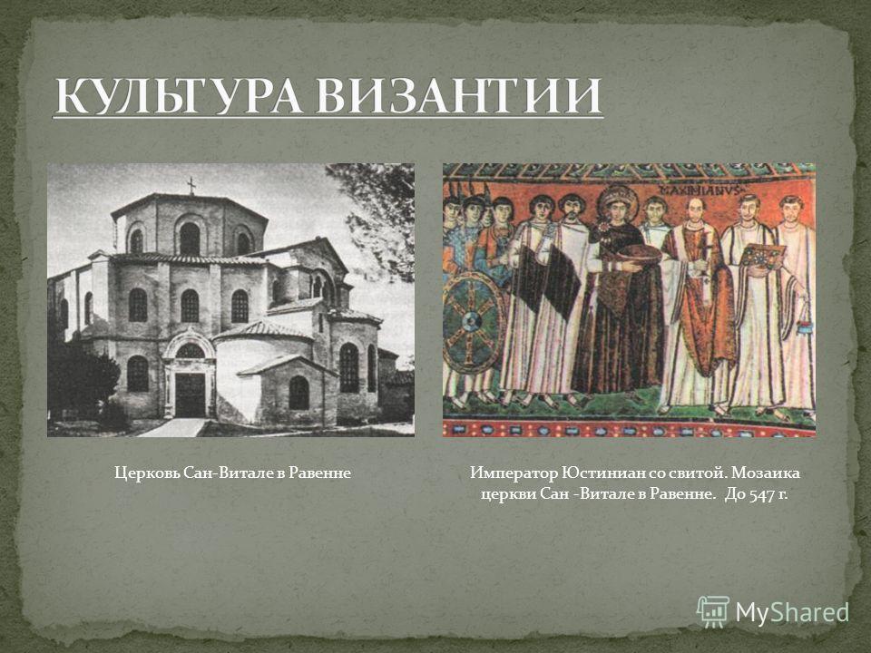 Церковь Сан-Витале в Равенне Император Юстиниан со свитой. Мозаика церкви Сан -Витале в Равенне. До 547 г.
