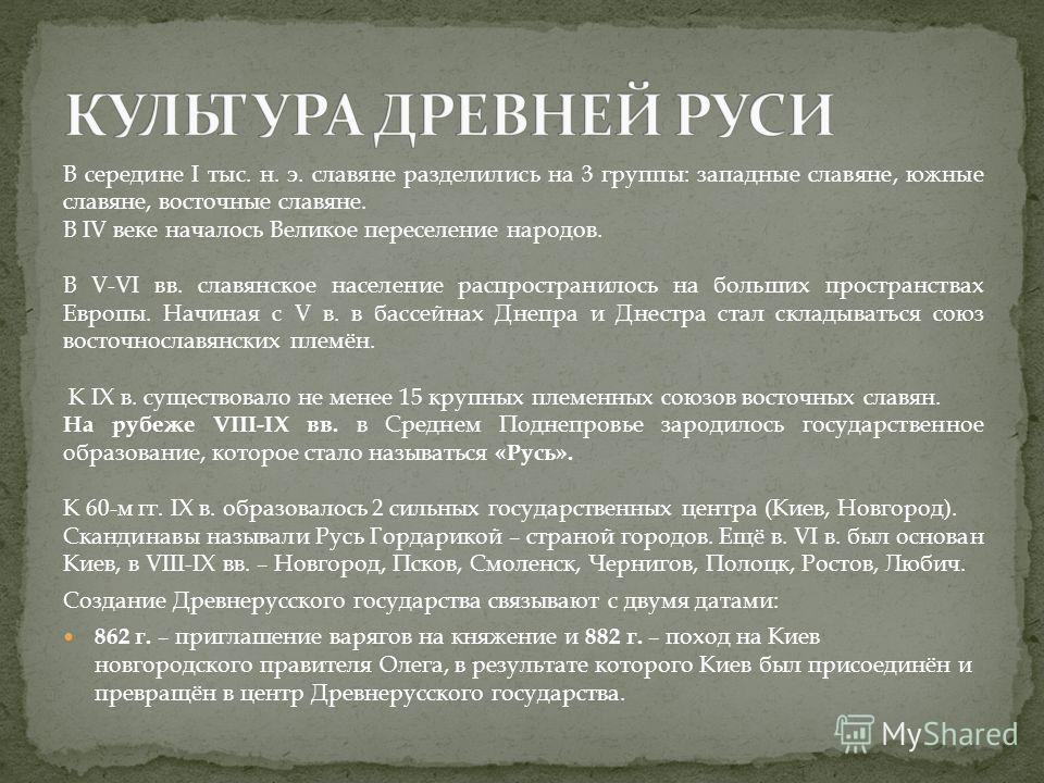 В середине I тыс. н. э. славяне разделились на 3 группы: западные славяне, южные славяне, восточные славяне. В IV веке началось Великое переселение народов. В V-VI вв. славянское население распространилось на больших пространствах Европы. Начиная с V