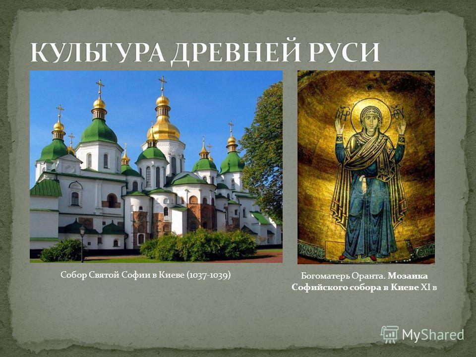Собор Святой Софии в Киеве (1037-1039) Богоматерь Оранта. Мозаика Софийского собора в Киеве XI в