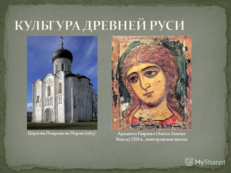 Церковь Покрова на Нерли (1165) Архангел Гавриил (Ангел Златые Власы) (XII в., новгородская школа