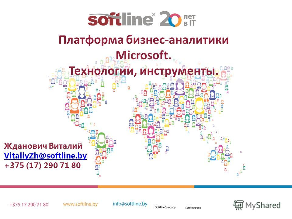 Платформа бизнес-аналитики Microsoft. Технологии, инструменты. Жданович Виталий VitaliyZh@softline.by +375 (17) 290 71 80
