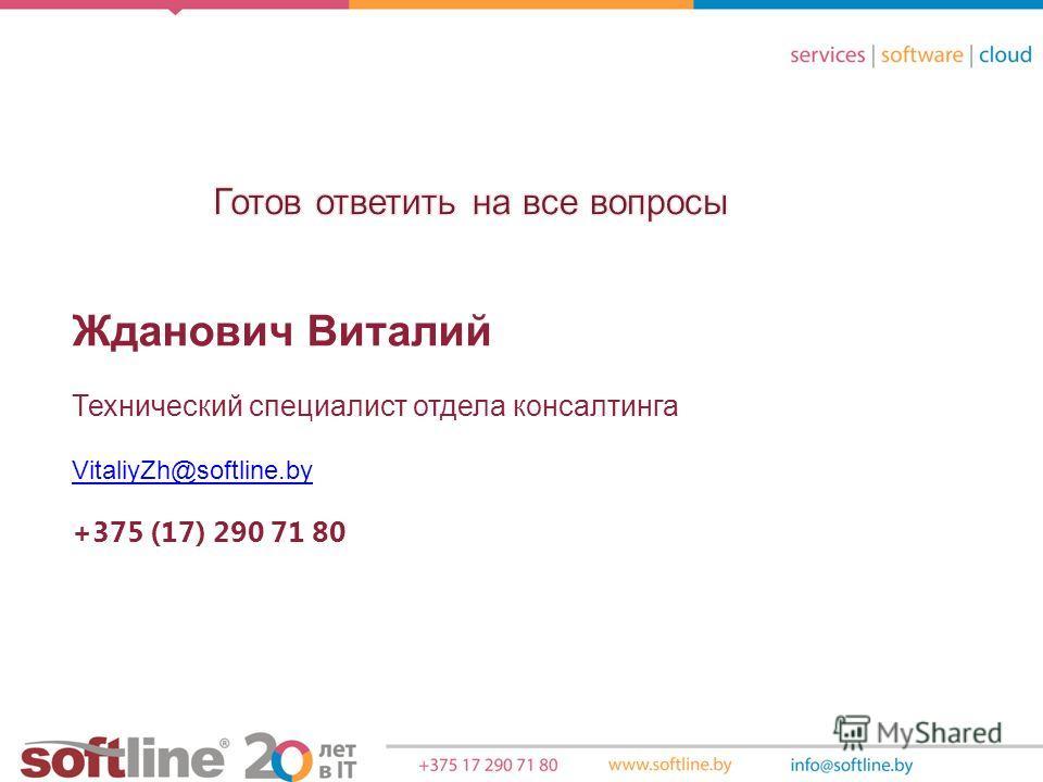 Жданович Виталий Технический специалист отдела консалтинга VitaliyZh@softline.by +375 (17) 290 71 80