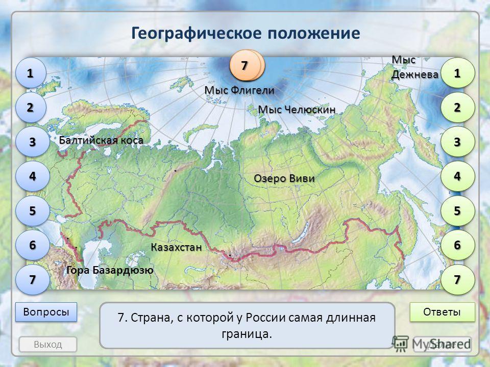 Выход Далее Географическое положение 1111 5555 3333 22 44 22 44 Вопросы 1. Крайняя северная материковая точка России. Ответы 1122 Мыс Челюскин 2. Крайняя южная точка России. 3. Крайняя восточная материковая точка России. Гора Базардюзю 66 77 66 77 4.