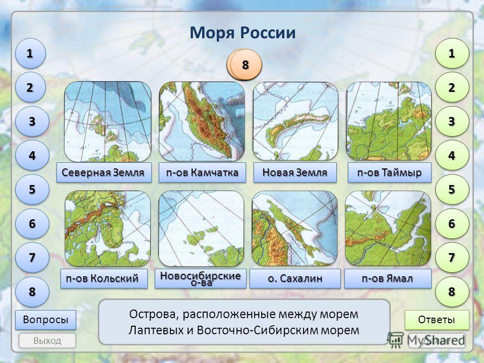 Выход Далее Моря России 1111 5555 3333 22 44 22 44 Вопросы Самый большой полуостров России Ответы 1122 Самый большой остров России Острова, расположенные между Баренцевым и Карским морями 66 77 66 77 Полуостров, на котором расположен самый высокий ву
