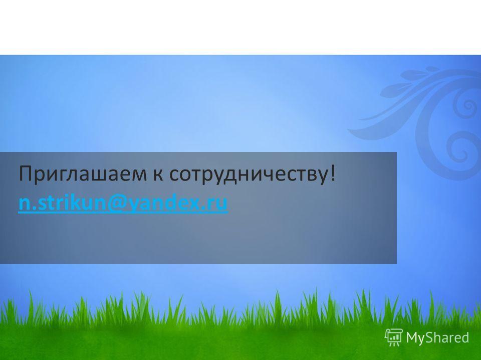 Приглашаем к сотрудничеству! n.strikun@yandex.ru n.strikun@yandex.ru