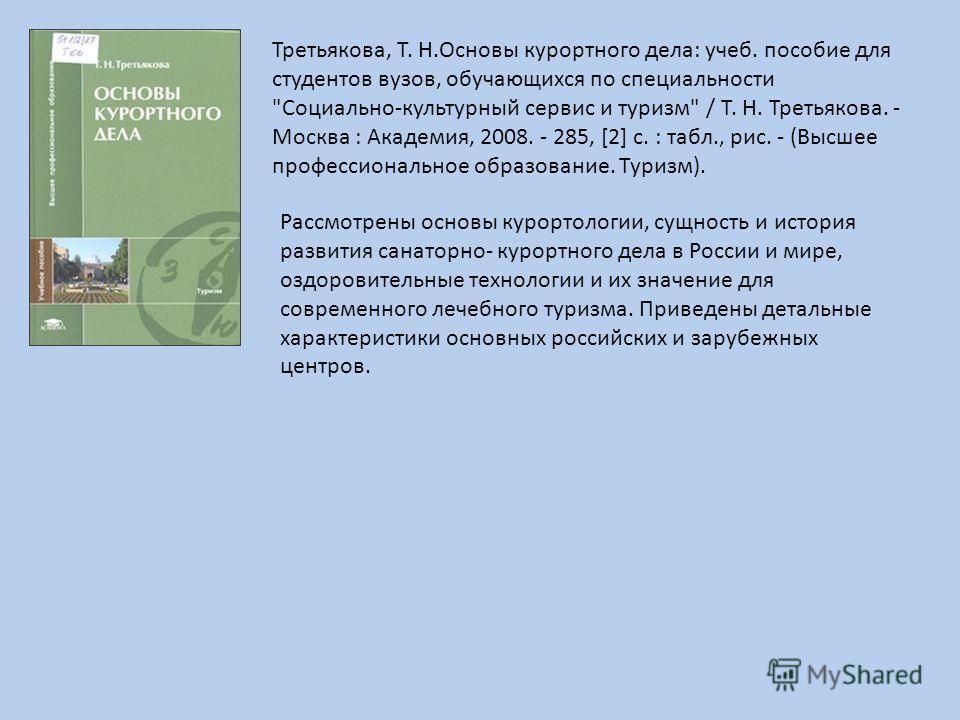 Третьякова, Т. Н.Основы курортного дела: учеб. пособие для студентов вузов, обучающихся по специальности