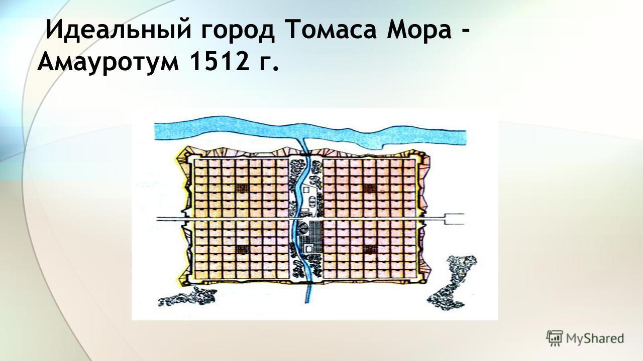 Идеальный город Томаса Мора - Амауротум 1512 г.