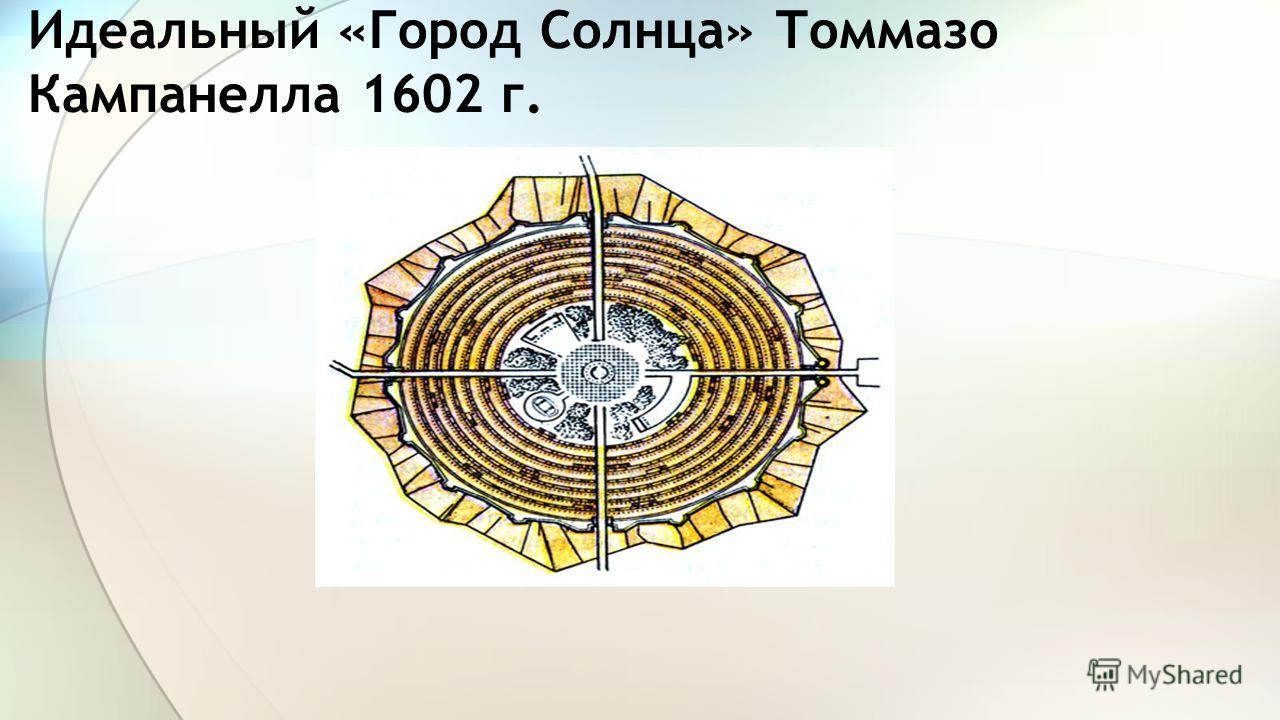 Идеальный «Город Солнца» Томмазо Кампанелла 1602 г.