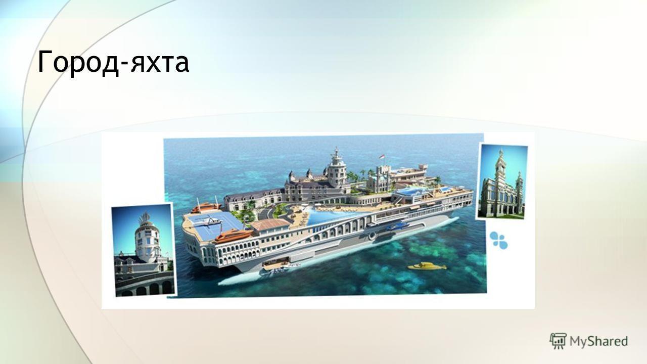 Город-яхта
