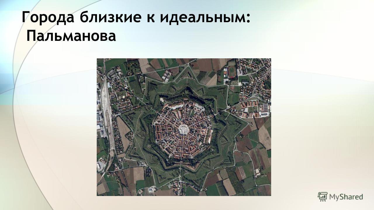 Города близкие к идеальным: Пальманова