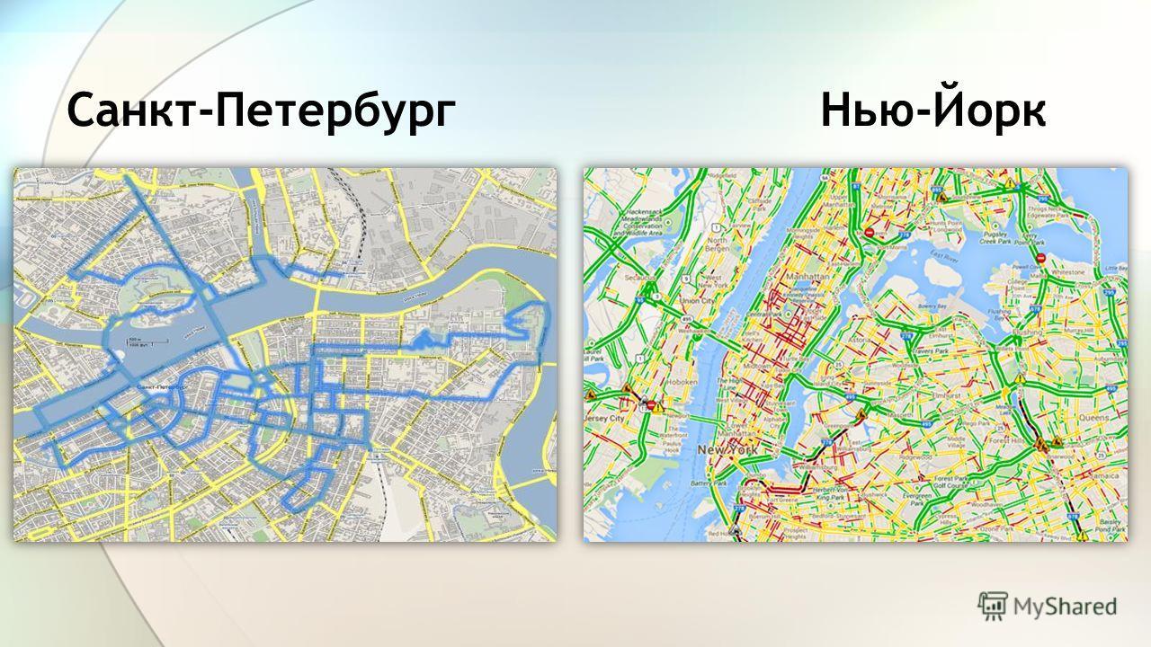 Санкт-Петербург Нью-Йорк