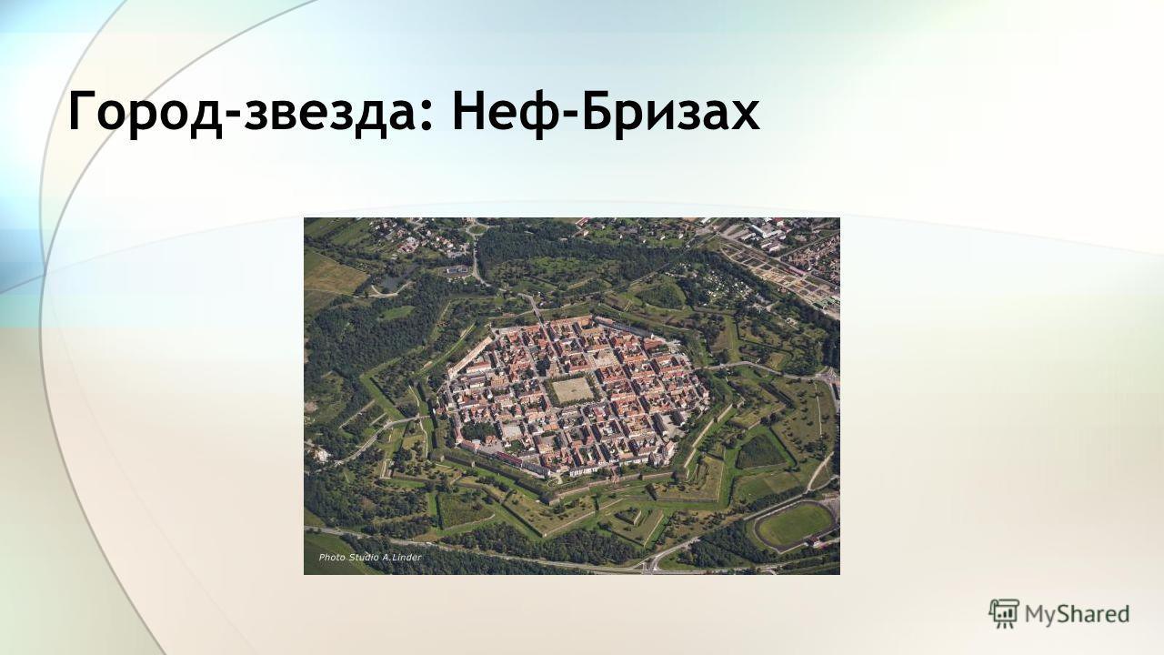 Город-звезда: Неф-Бризах