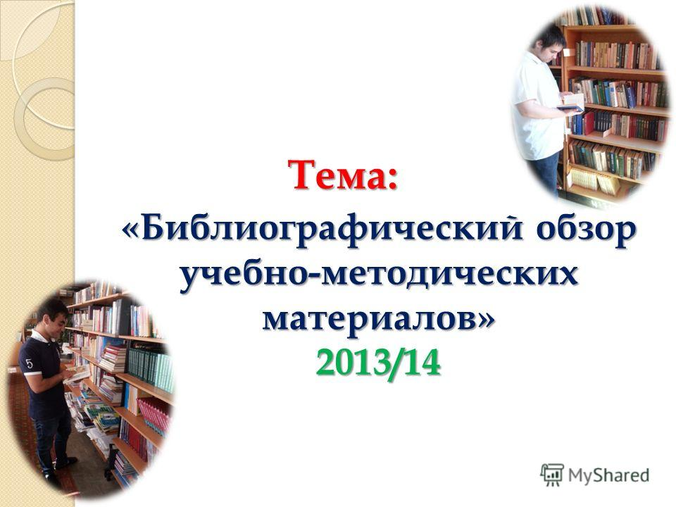 Проект: Презентация Тема: «Библиографический обзор книжных новинок» Автор: Жигарева О.Н.