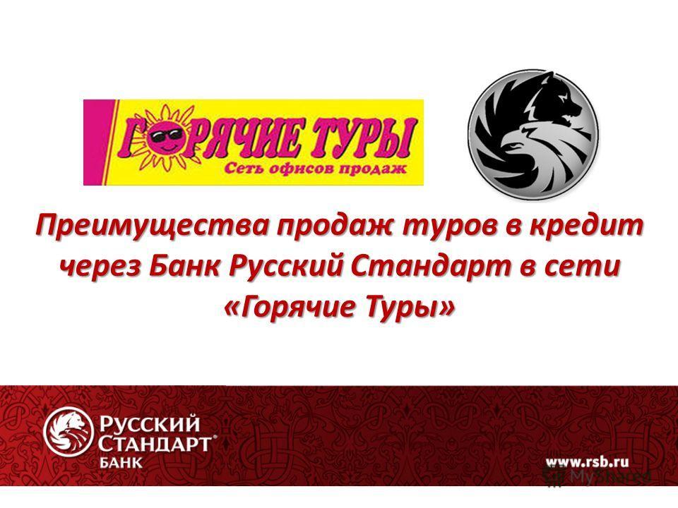 Мгновенный займ на карту Cбербанка по Москве