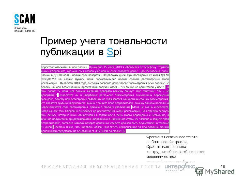 16 Фрагмент негативного текста по банковской отрасли. Срабатывают правила «сотрудники банка», «банковские мошенничество» и «жалобы клиентов банка» Пример учета тональности публикации в Spi