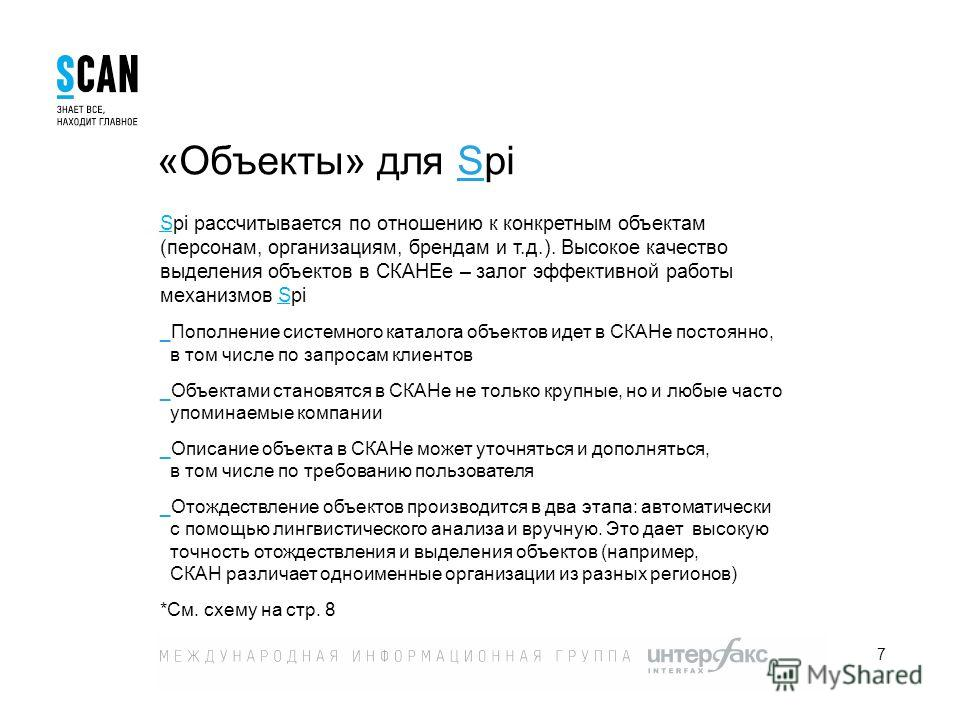 Spi рассчитывается по отношению к конкретным объектам (персонам, организациям, брендам и т.д.). Высокое качество выделения объектов в СКАНЕе – залог эффективной работы механизмов Spi _Пополнение системного каталога объектов идет в СКАНе постоянно, в