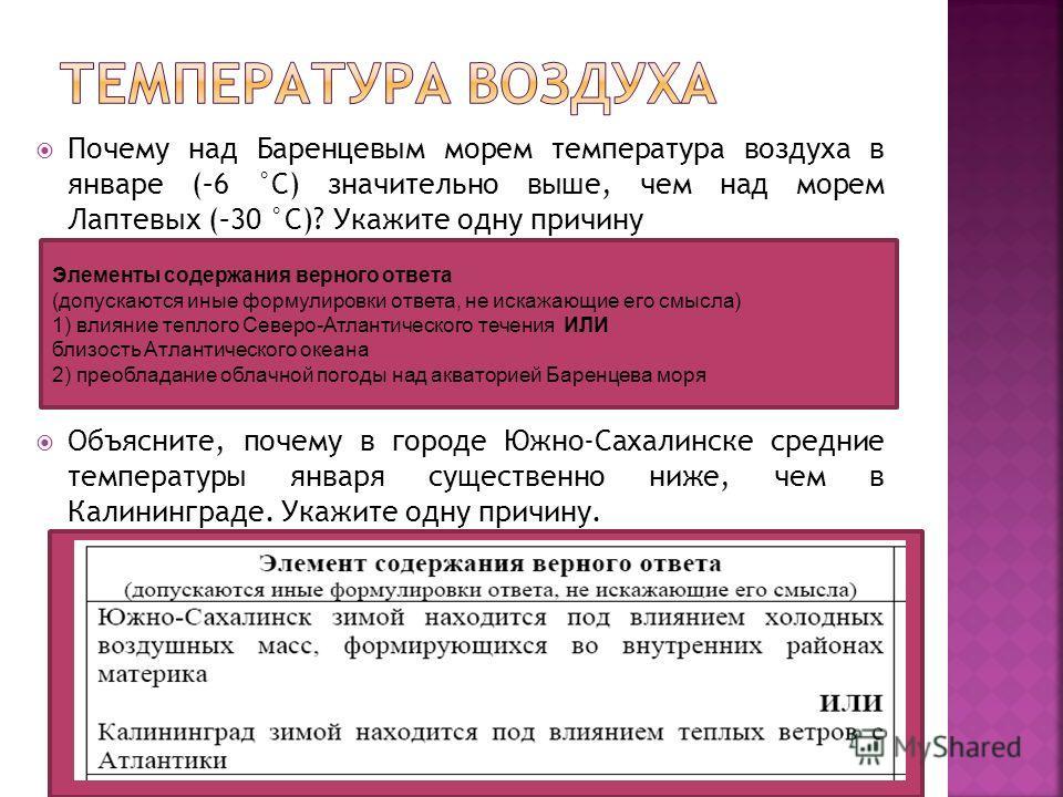 Почему над Баренцевым морем температура воздуха в январе (–6 °С) значительно выше, чем над морем Лаптевых (–30 °С)? Укажите одну причину Объясните, почему в городе Южно-Сахалинске средние температуры января существенно ниже, чем в Калининграде. Укажи