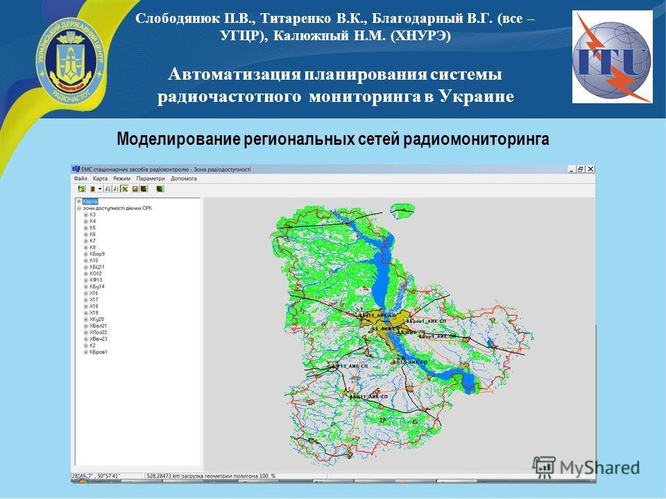 Моделирование региональных сетей радиомониторинга