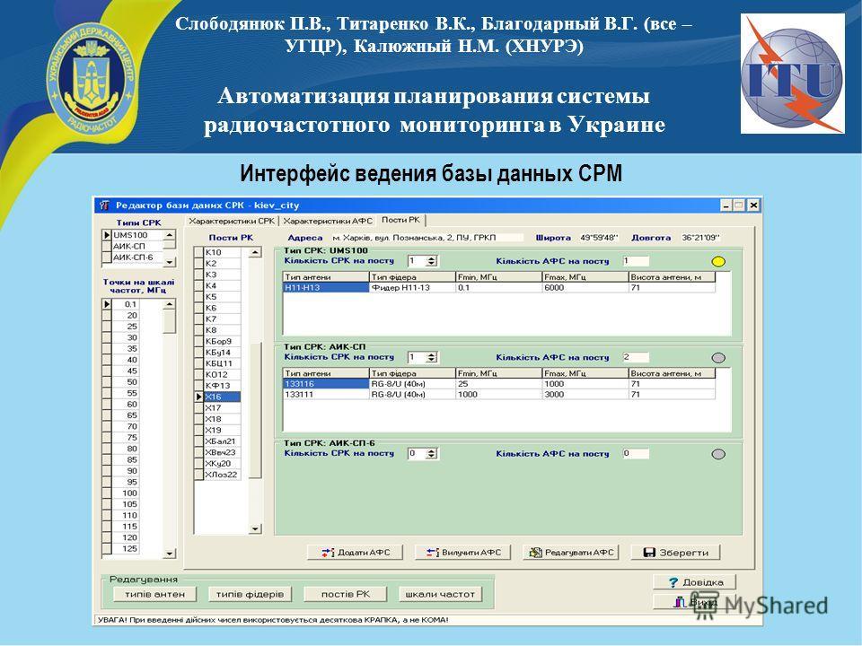 Интерфейс ведения базы данных СРМ