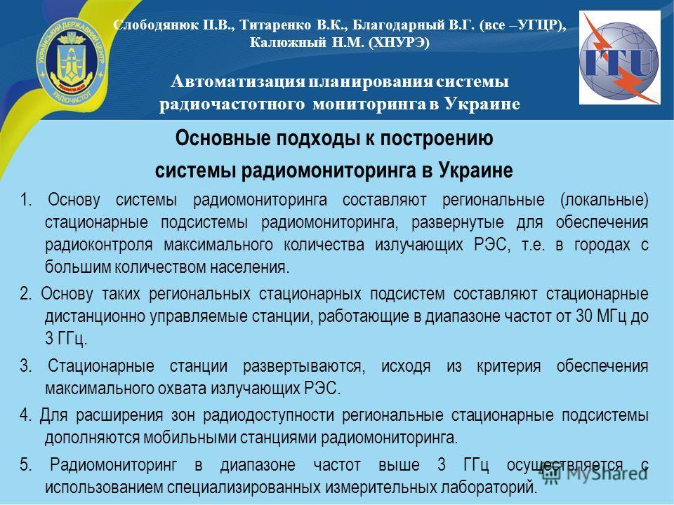 Основные подходы к построению системы радиомониторинга в Украине 1. Основу системы радиомониторинга составляют региональные (локальные) стационарные подсистемы радиомониторинга, развернутые для обеспечения радиоконтроля максимального количества излуч