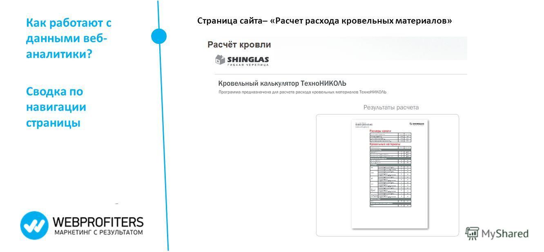 Как работают с данными веб- аналитики? Сводка по навигации страницы Страница сайта– «Расчет расхода кровельных материалов»