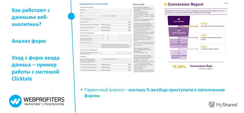 Как работают с данными веб- аналитики? Анализ форм Уход с форм ввода данных – пример работы с системой Clicktale Первичный анализ – сколько % вообще приступило к заполнению формы