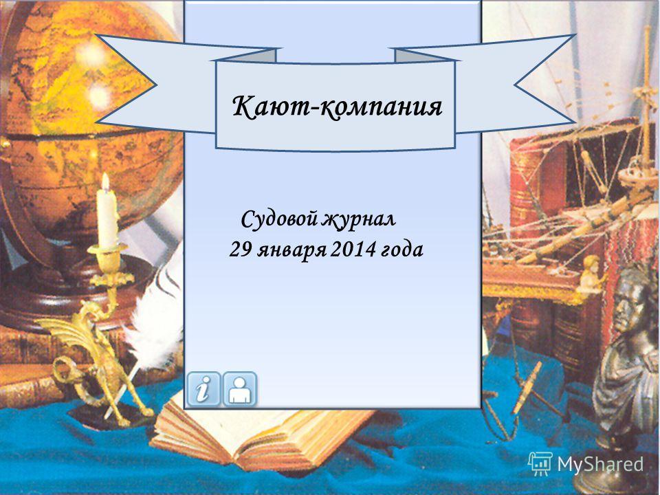 Кают-компания Судовой журнал 29 января 2014 года