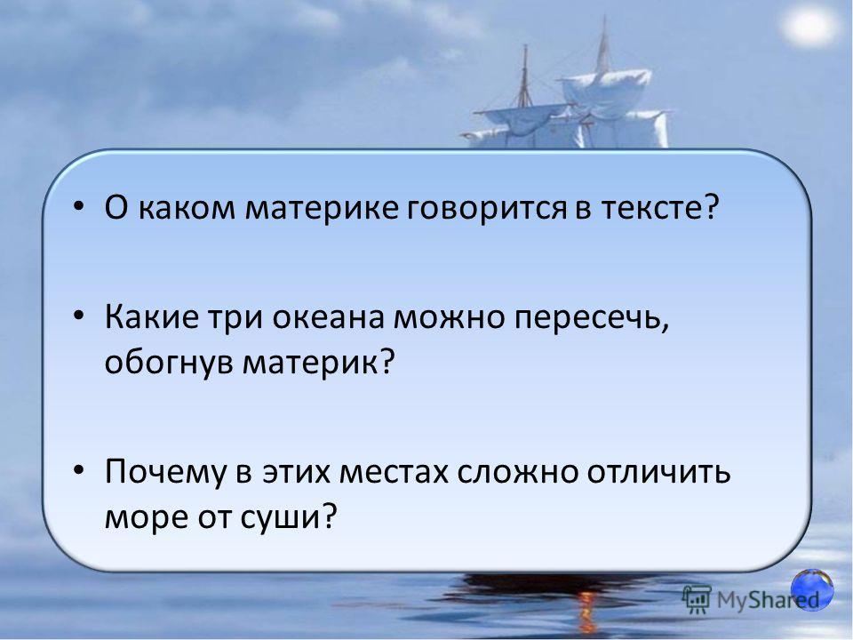 О каком материке говорится в тексте? Какие три океана можно пересечь, обогнув материк? Почему в этих местах сложно отличить море от суши?