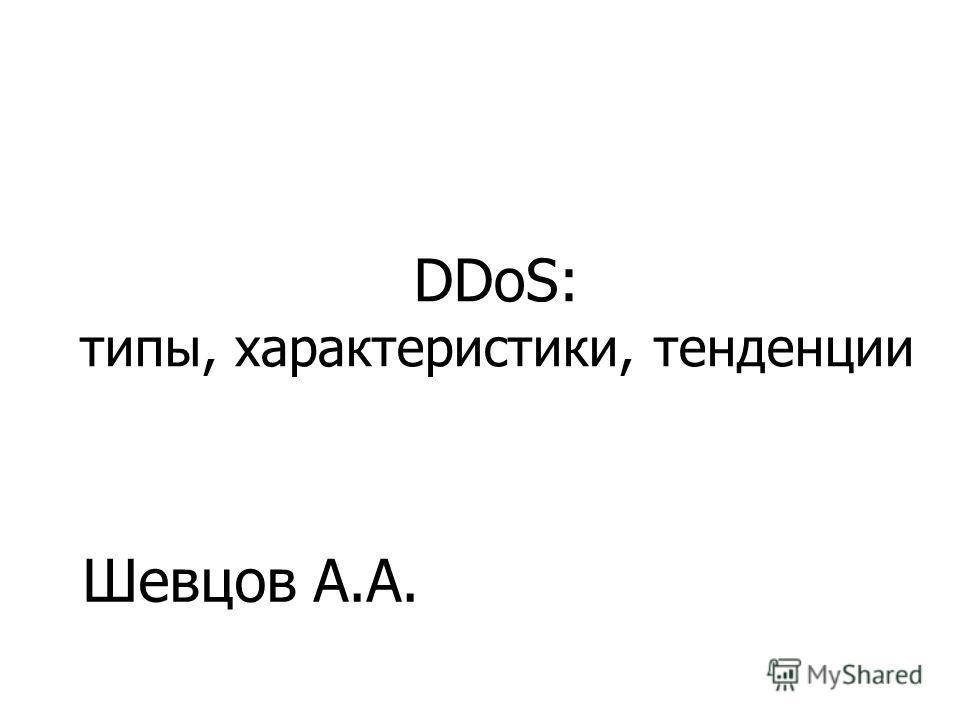 Шевцов А.А. DDoS: типы, характеристики, тенденции