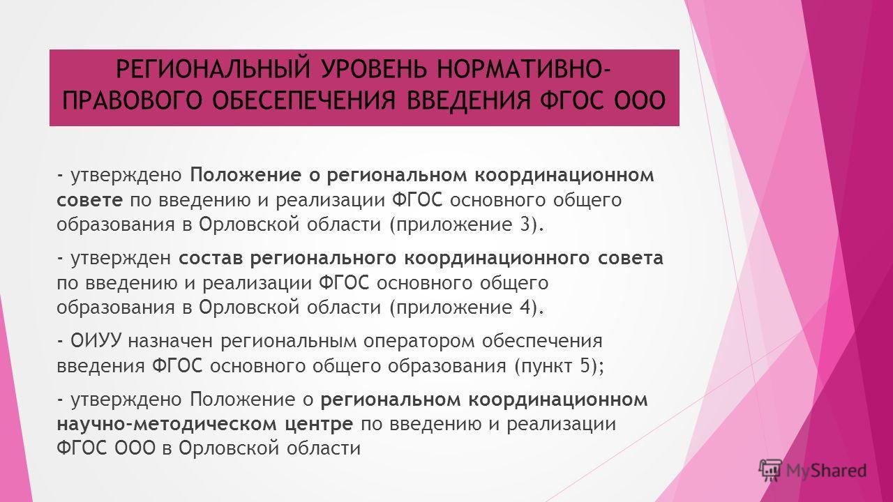 - утверждено Положение о региональном координационном совете по введению и реализации ФГОС основного общего образования в Орловской области (приложение 3). - утвержден состав регионального координационного совета по введению и реализации ФГОС основно