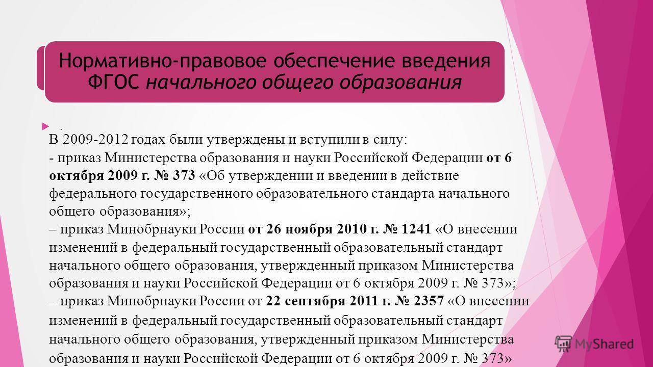ОТЛИЧИЕ ТЕХНОЛОГИЙ ОТ МЕТОДИК. Нормативно-правовое обеспечение введения ФГОС начального общего образования В 2009-2012 годах были утверждены и вступили в силу: - приказ Министерства образования и науки Российской Федерации от 6 октября 2009 г. 373 «О