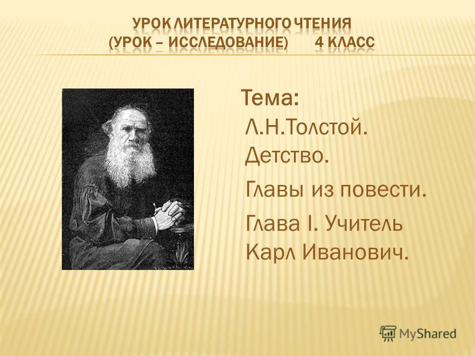 Тема: Л.Н.Толстой. Детство. Главы из повести. Глава I. Учитель Карл Иванович.