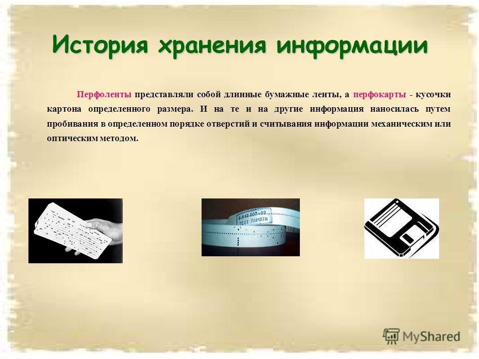 Перфоленты представляли собой длинные бумажные ленты, а перфокарты - кусочки картона определенного размера. И на те и на другие информация наносилась путем пробивания в определенном порядке отверстий и считывания информации механическим или оптически