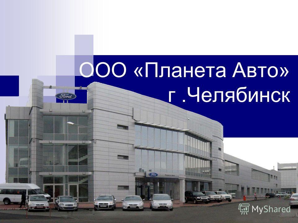 Дилерская Конференция по Сервису. Москва, 20-21 февраля 2008 года ООО «Планета Авто» г.Челябинск
